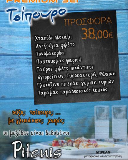 2021 06 29 Τσίπουρο Premium ΣΕΤ 7